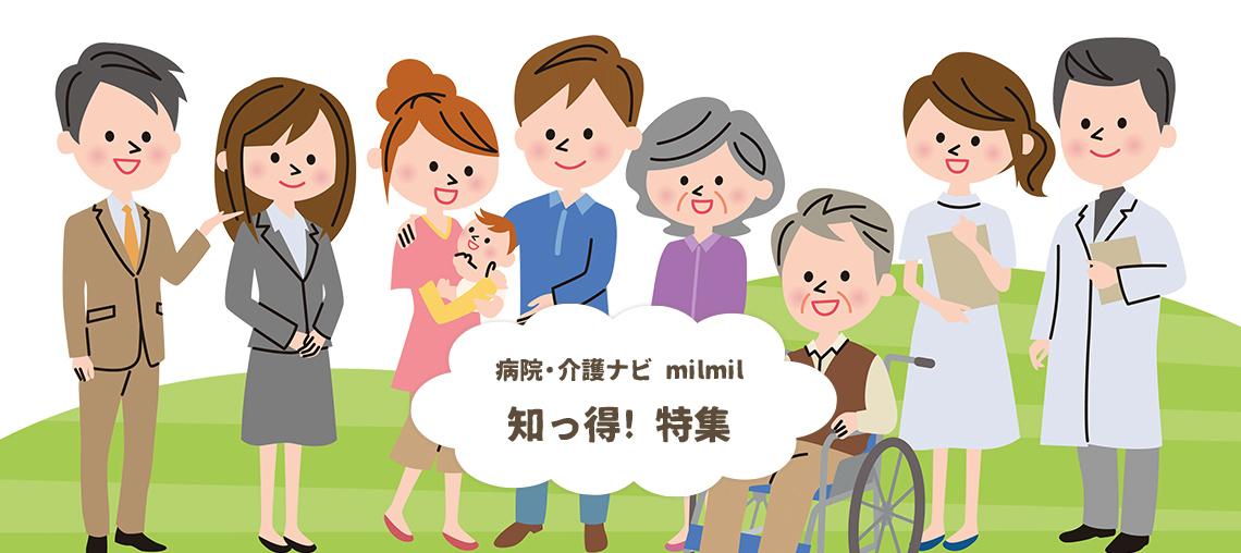 メイン画像:病院・介護ナビ milmil 知っ得!特集